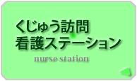 くじゅう訪問看護ステーション