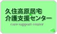 くじゅう高原居宅介護支援センター