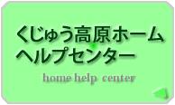 くじゅう高原ホームヘルプセンター